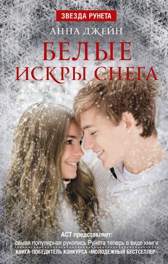Анна джейн белые искры снега читать онлайн и скачать бесплатно.