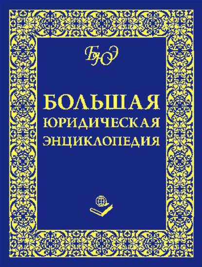 Обложка «Большая юридическая энциклопедия»