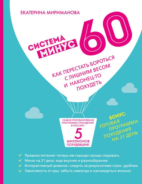 Екатерина мириманова система минус 60 или мое волшебное похудение fb2