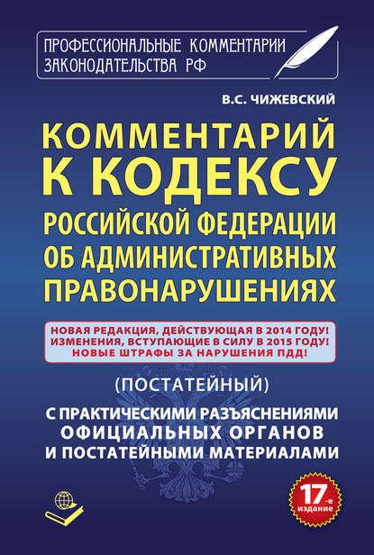 Обложка «Комментарий к Кодексу Российский Федерации об административных правонарушениях (постатейный) с практическими разъяcнениями официальных органов и постатейными материалами»