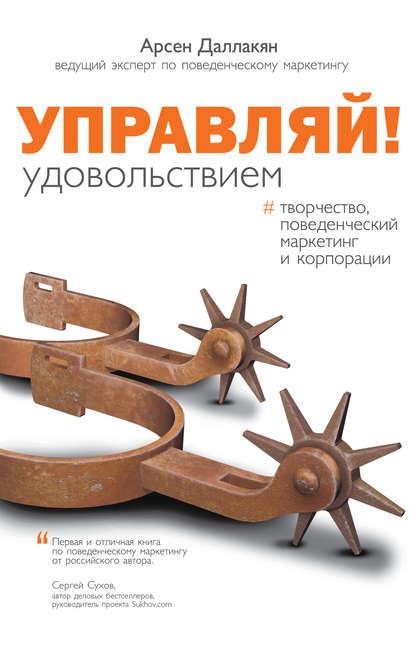 Обложка «Управляй удовольствием! Творчество, поведенческий маркетинг и корпорации»