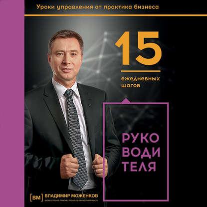 Обложка «15 ежедневных шагов руководителя»