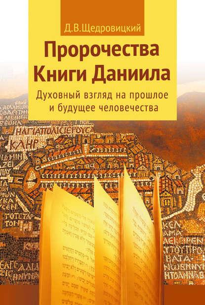 Обложка «Пророчества Книги Даниила. Духовный взгляд на прошлое и будущее человечества»