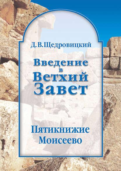 Обложка «Введение в Ветхий Завет. Пятикнижие Моисеево»