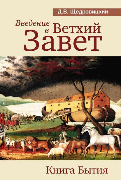 Обложка «Введение в Ветхий Завет. Книга Бытия»