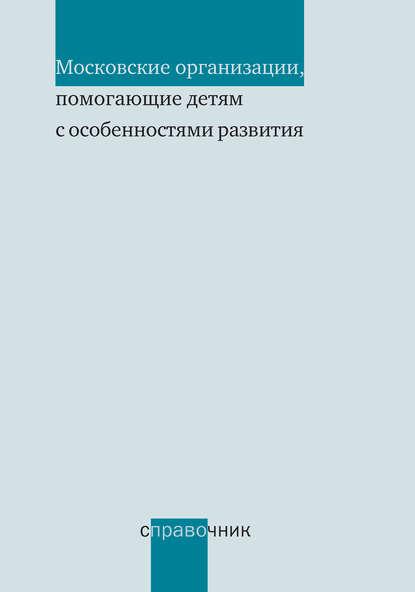 Обложка «Московские организации, помогающие детям с особенностями развития. Справочник»