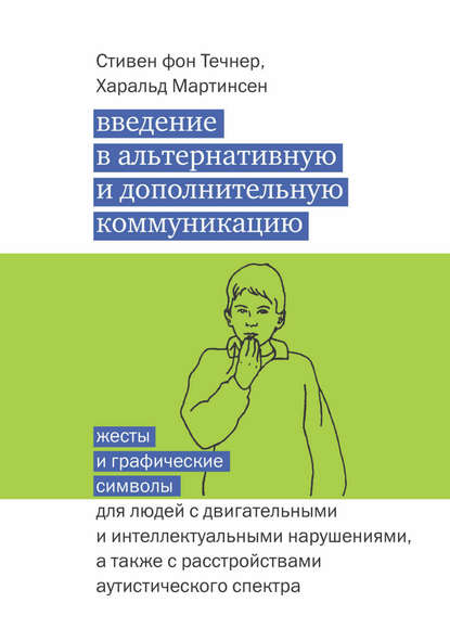 Обложка «Введение в альтернативную и дополнительную коммуникацию. Жесты и графические символы для людей с двигательными и интеллектуальными нарушениями, а также с расстройствами аутистического спектра»