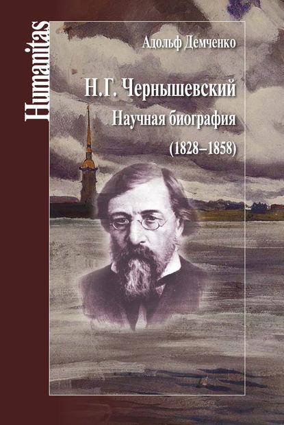 Обложка «Н. Г. Чернышевский. Научная биография (1828–1858)»
