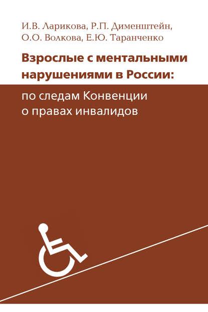 Обложка «Взрослые с ментальными нарушениями в России: по следам Конвенции о правах инвалидов»
