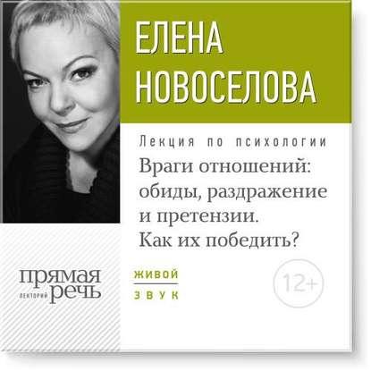 Обложка «Лекция «Враги отношений: обиды, раздражение и претензии. Как их победить?»»