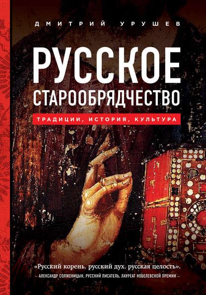 Обложка «Русское старообрядчество: традиции, история, культура»