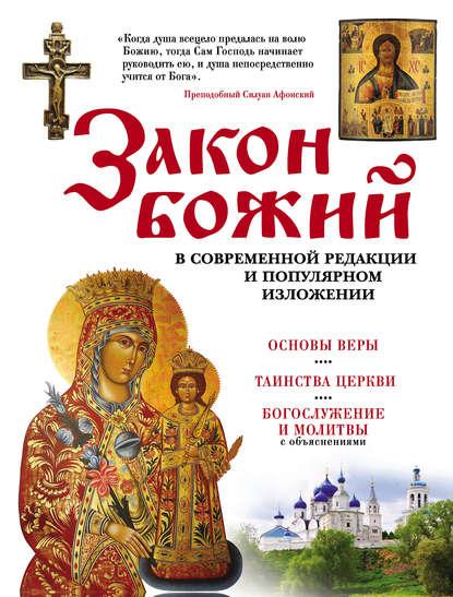 Обложка «Закон Божий в современной редакции и популярном изложении»