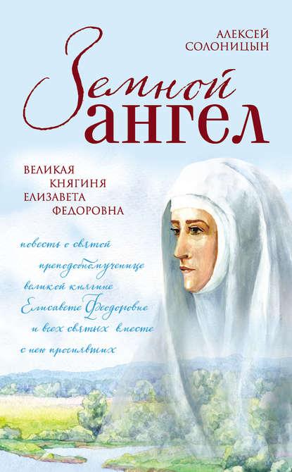 Обложка «Земной ангел. Великая княгиня Елизавета Федоровна»