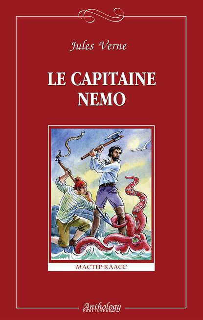 Обложка «Le capitaine Nemo / Капитан Немо»