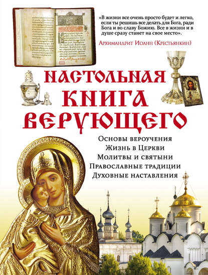 Обложка «Настольная книга верующего»