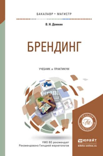 Связи с общественностью. Учебник и практикум для академического бакалавриата читать