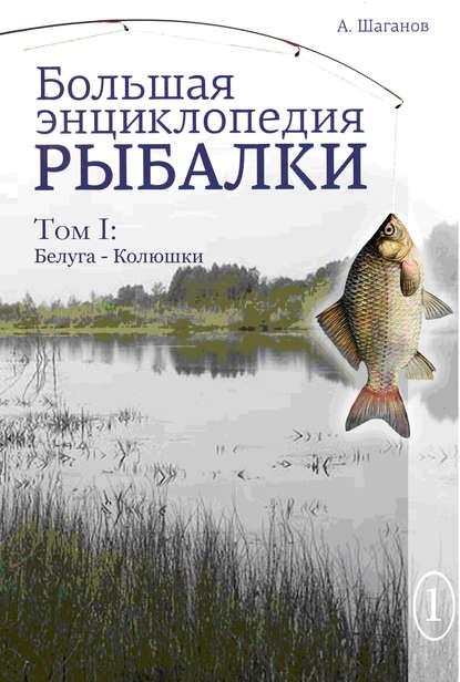 Обложка «Большая энциклопедия рыбалки. Том 1»