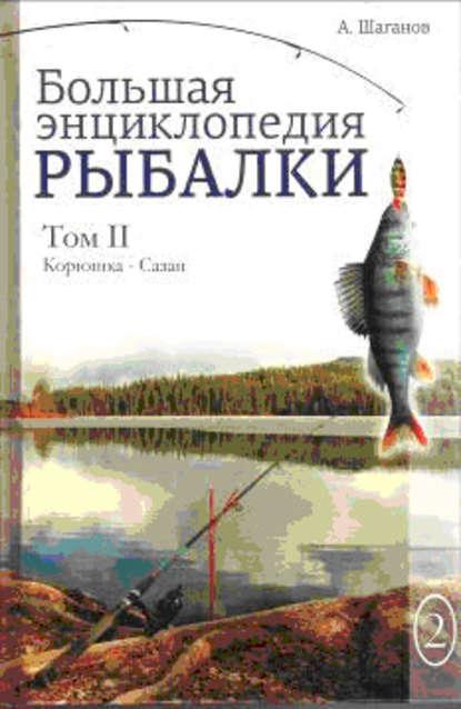 Обложка «Большая энциклопедия рыбалки. Том 2»