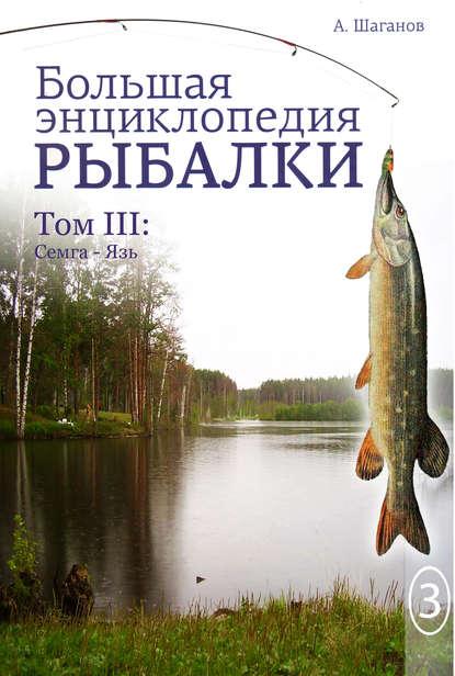 Обложка «Большая энциклопедия рыбалки. Том 3»