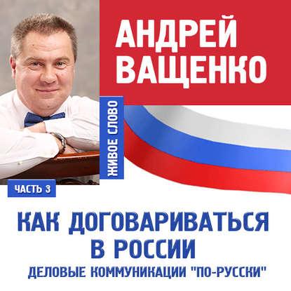 Обложка «Деловые коммуникации «по-русски». Лекция 3»