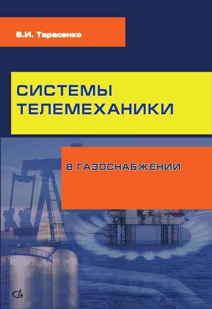 Обложка «Системы телемеханики в газоснабжении РФ»