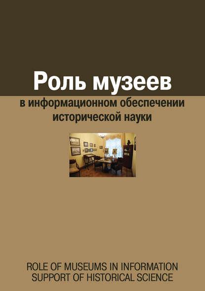 Обложка «Роль музеев в информационном обеспечении исторической науки»