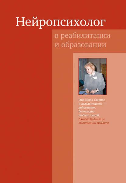Коллектив авторов — Нейропсихолог в реабилитации и образовании