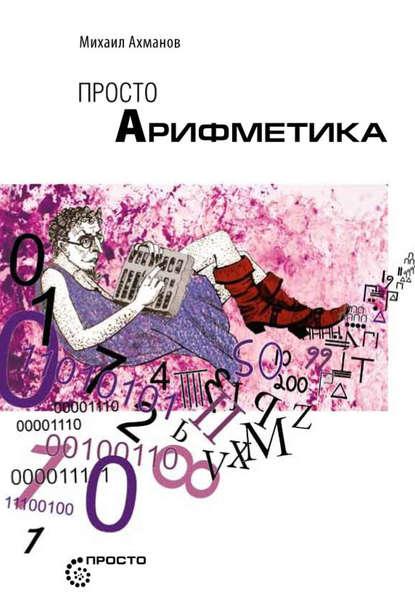 Обложка «Просто арифметика»