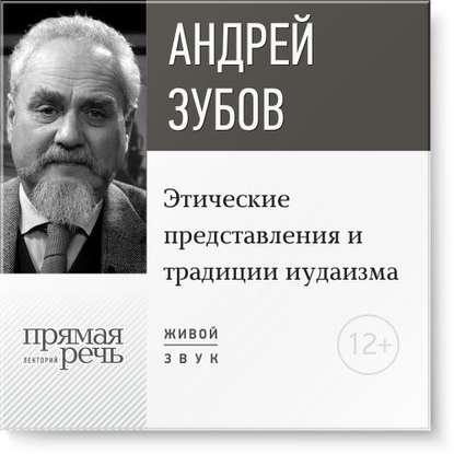 Обложка «Лекция «Этические представления и традиции иудаизма»»