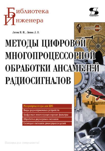 Обложка «Методы цифровой многопроцессорной обработки ансамблей радиосигналов»