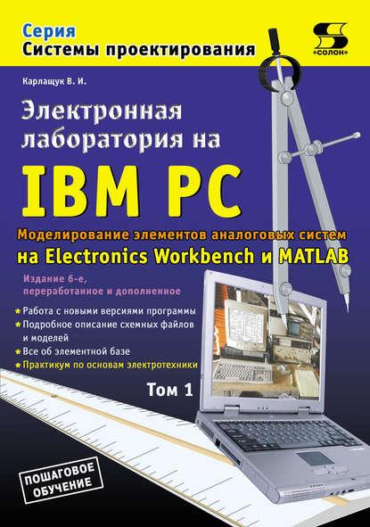 Обложка «Электронная лаборатория на IBM PC. Том 1. Моделирование элементов аналоговых систем»