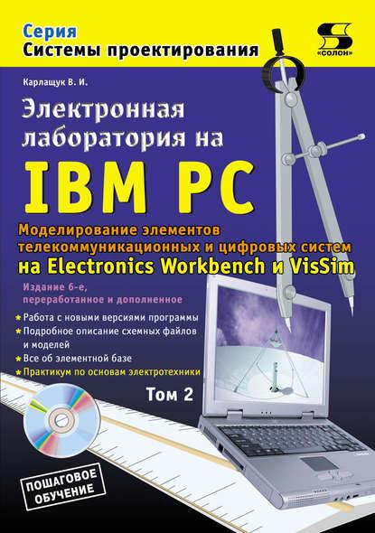 Обложка «Электронная лаборатория на IBM PC. Том 2. Моделирование элементов телекоммуникационных и цифровых систем»