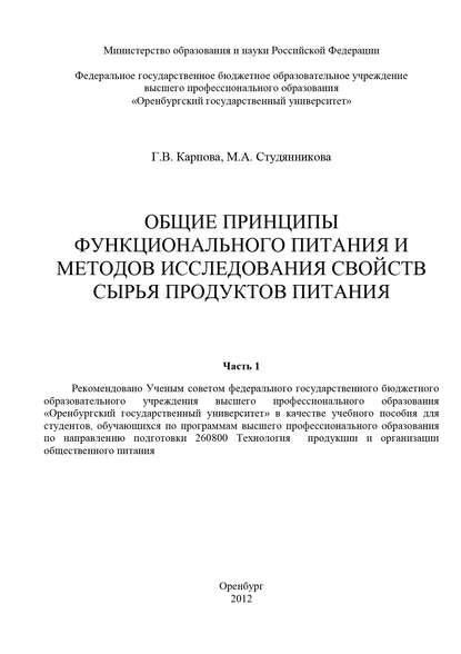 Обложка «Общие принципы функционального питания и методов исследования свойств сырья продуктов питания. Часть 1»