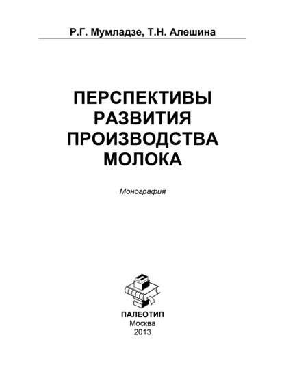 Обложка «Перспективы развития производства молока»