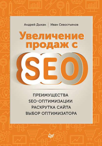 Обложка «Увеличение продаж с SEO»