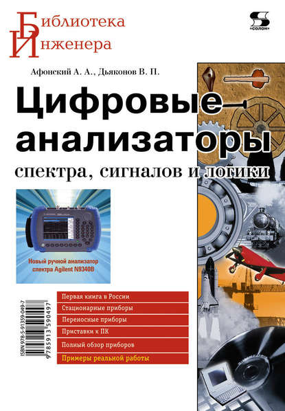 Обложка «Цифровые анализаторы спектра, сигналов и логики»