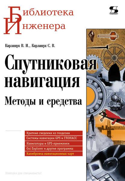Обложка «Спутниковая навигация. Методы и средства»