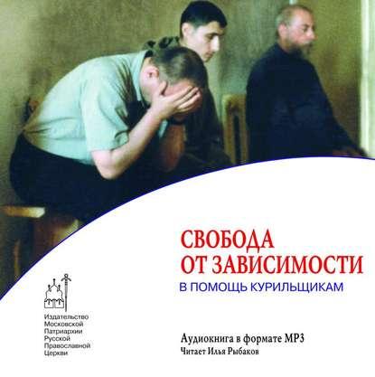 Обложка «Свобода от зависимости. В помощь курильщикам»