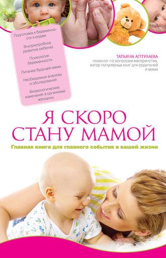 Читать книгу Я скоро стану мамой. Главная книга для главного события в вашей жизни