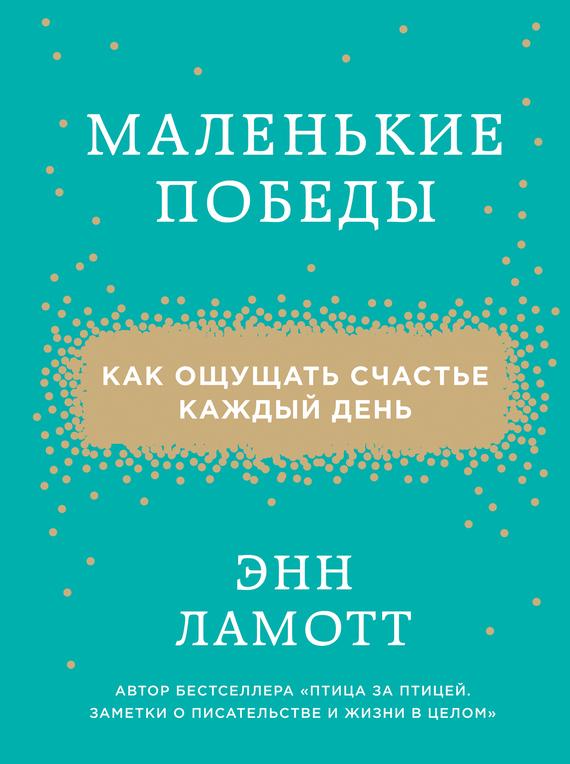Читать книгу Маленькие победы. Как ощущать счастье каждый день