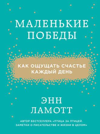 Обложка книги Маленькие победы. Как ощущать счастье каждый день