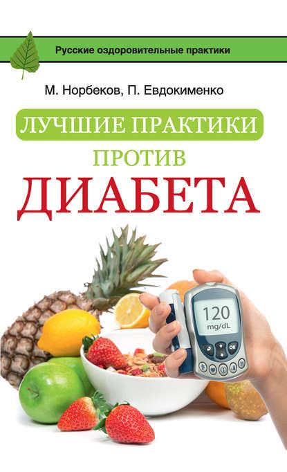 Обложка «Лучшие практики против диабета»