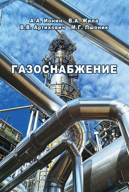 Обложка «Газоснабжение. Учебник для студентов вузов по специальности «Теплогазоснабжение и вентиляция»»