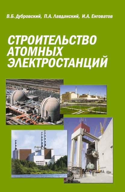 Обложка «Строительство атомных электростанций»