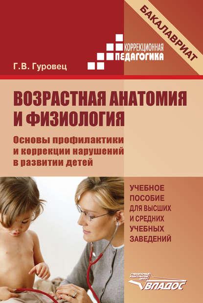 Обложка «Возрастная анатомия и физиология. Основы профилактики и коррекции нарушений в развитии детей»