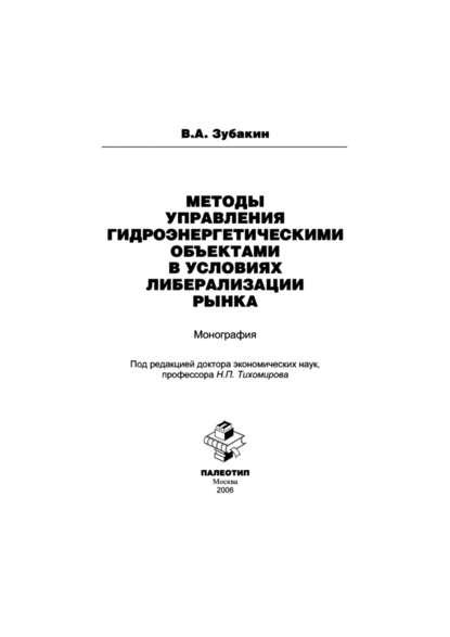 Обложка «Методы управления гидроэнергетическими объектами в условиях либерализации рынка»