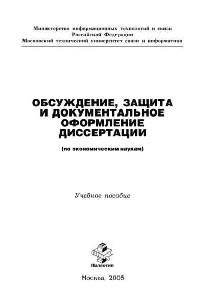 Обложка «Обсуждение, защита и документальное оформление диссертации (по экономическим наукам)»