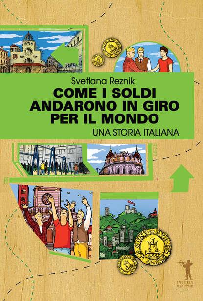 Обложка «Come i soldi andarono in giro per il mondo. Una storia italiana»