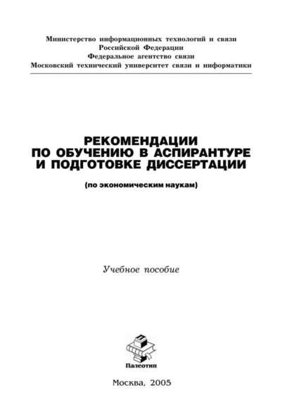Обложка «Рекомендации по обучению в аспирантуре и подготовке диссертации (по экономическим наукам)»