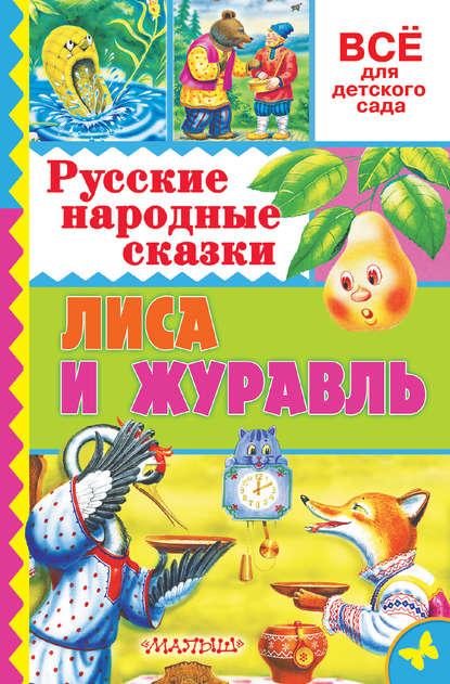 Обложка «Русские народные сказки. Лиса и журавль»